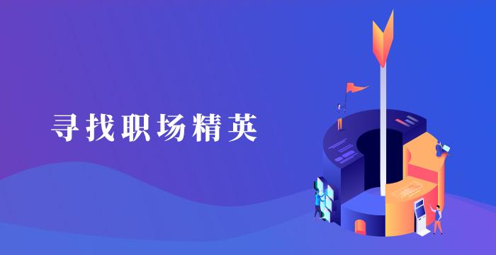 中山工会就业服务平台